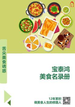 宝泰鸿美食产品名录电子画册