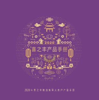 喜之丰画册春节版,在线数字出版平台