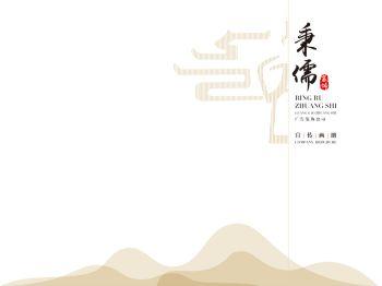 邹城市秉儒广告装饰有限公司电子画册