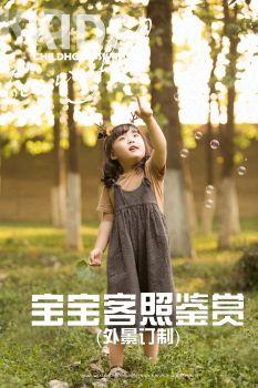 宝宝客照鉴赏(外景订制) 电子书制作软件