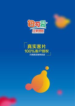 包可爱客照鉴赏(10岁+正青春)电子宣传册