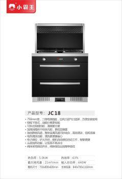 集成灶_消毒柜产品系列电子画册