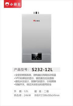 熱水器產品系列電子刊物