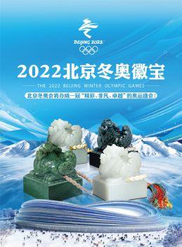 2022《北京冬奥徽宝》电子杂志