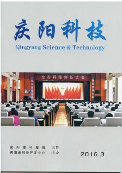 庆阳科技电子书