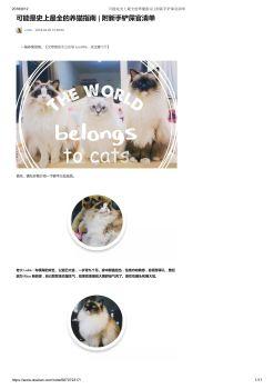 可能是史上最全的养猫指南 _ 附新手铲屎官清单 电子书制作软件