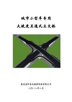 大坡度立交桥在城市平交路口的应用电子书