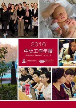 2016年复旦大学循证护理中心年报