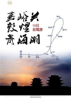 嘉峪关、敦煌、青海湖10日电子画册