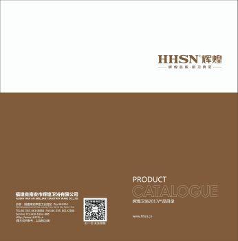 辉煌卫浴2017小五金产品目录电子画册