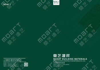 莫艺建材企业宣传画册