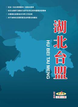 《湖北台盟》2019年第1期(总第142期),3D数字期刊阅读发布