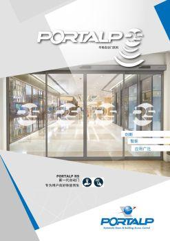 PORTALP RS平移自动门系列电子画册