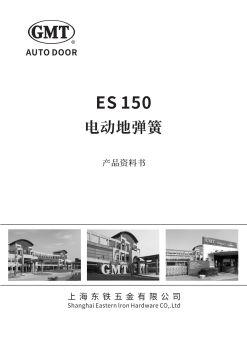 GMT-ES150说明书 电子书制作平台