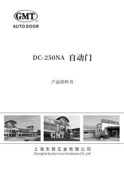 DC-250NA重型门说明书电子画册