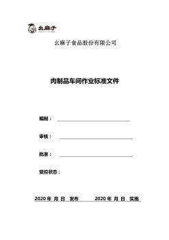 20200518肉制品车间作业标准3改电子书