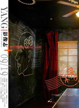 YANG·影像志-2019-9月刊 电子书制作平台