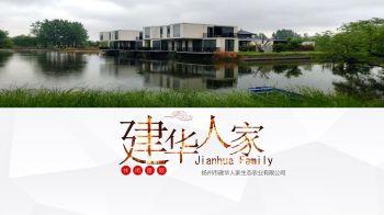 建华人家休闲度假农庄电子书