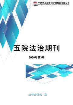 鐵五院法治期刊(2020年第3期)