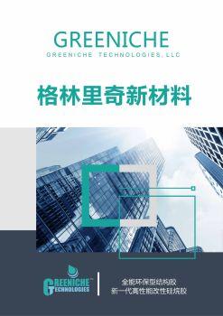 南京格林里奇新材料科技有限公司-产品手册