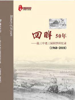 《回眸50年》①宣传画册