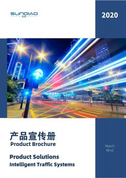 尚桥产品宣传册(2020.Rev2.1)