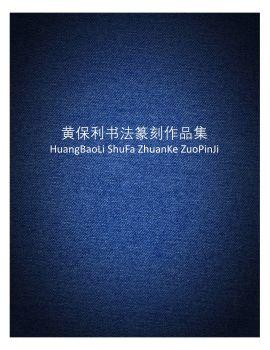 曲久堂书法工作室书法篆刻作品赏析,在线电子画册,期刊阅读发布