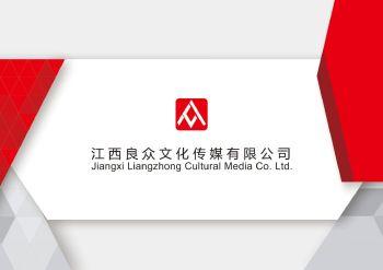 江西良众传媒文化有限公司电子画册