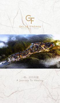 婕珞芙健康养生酒店,在线电子相册,杂志阅读发布