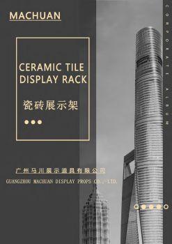 马川瓷砖展示架电子画册