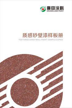 广田涂料-质感砂壁漆样板册电子画册