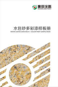广田涂料-水包砂多彩漆样板册电子宣传册