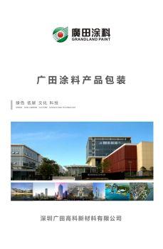 广田涂料2021版产品介绍宣传画册