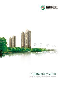 广田高科-广田涂料-建筑涂料电子画册