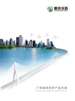 广田高科-广田涂料-路桥防护电子刊物