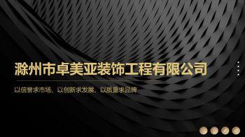 滁州市卓美亚装饰工程有限公司简介PPT_20200728153526电子画册