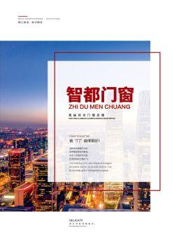 智都门窗33期,电子画册,在线样本阅读发布