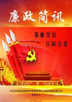 廉政简讯(2018年第7期)