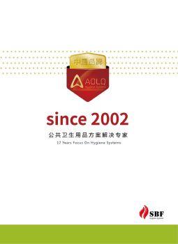 深圳市坪地奥力奇卫浴制品有限公司2019-2020图册 电子杂志制作平台