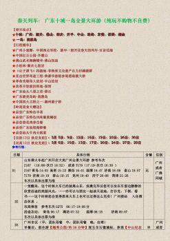 春天列车:广东十城一岛全境游电子宣传册