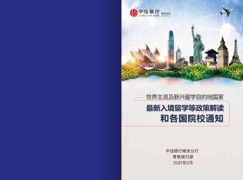 世界主流及新兴留学目的地国家最新入境留学等政策解读和各国院校通知电子书