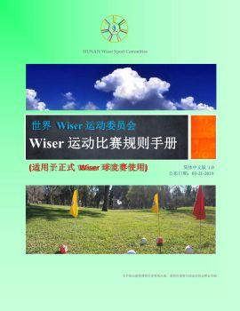 Wiser球介绍手册精简 电子杂志制作平台