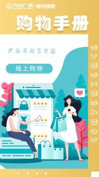 柳南万达线上购物手册 电子书制作软件