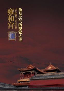 雍和宫-设计初稿