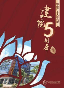A佛山广工大研究院建院5周年巡礼电子刊物