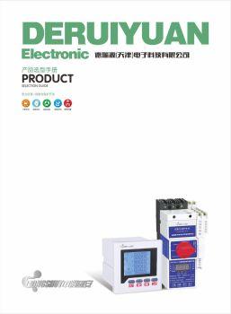 德瑞源-仪表-KB0 电子书制作软件
