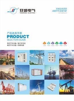 河南亚盛电气-成套开关设备 电子杂志制作平台