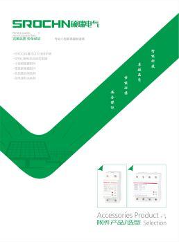 硕瑞电气-SRGQ自复式过欠压保护器 -SRXL限电流自动控制器 -小型断路器附件 -塑壳断路器附件 -自动重合闸系列 -双电源开关电子画册