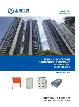 五湖电力-高低压输配电设备,翻页电子画册刊物阅读发布
