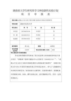 標書(已立項)-武陵山片區五倍子相關資源-鹽膚木葉的綜合利用研究